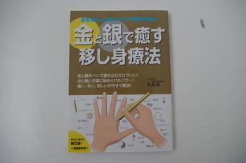 IMGP5106-金銀.JPG